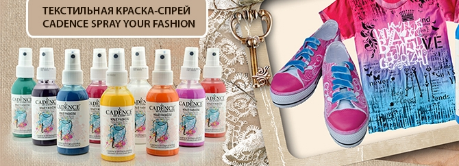 Cadence Your Fashion Spray